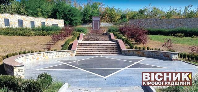 Меморіальний комплекс жертвам Голокосту «Хащуватська трагедія»