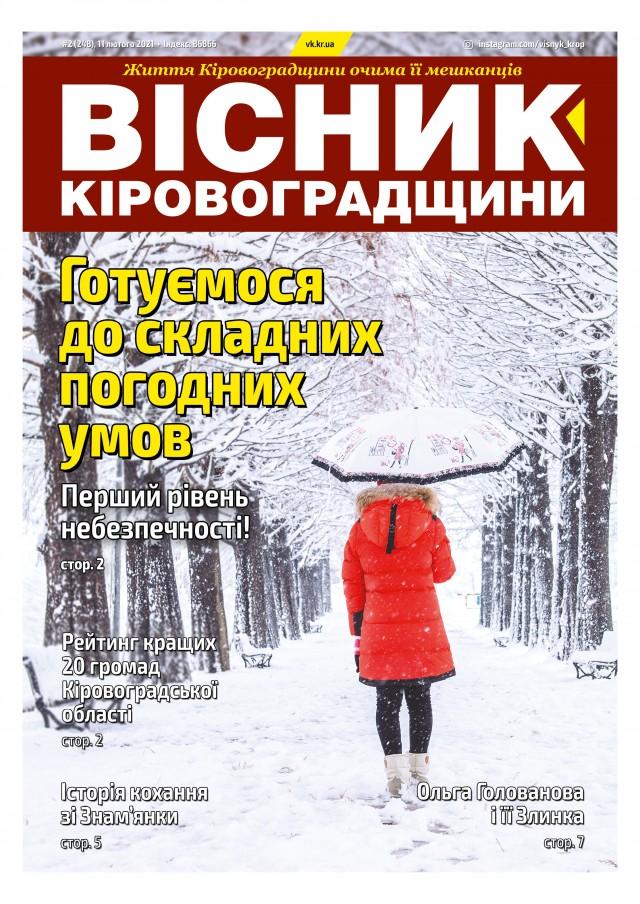 """""""Вісник Кіровоградщини"""" №2 (248)"""