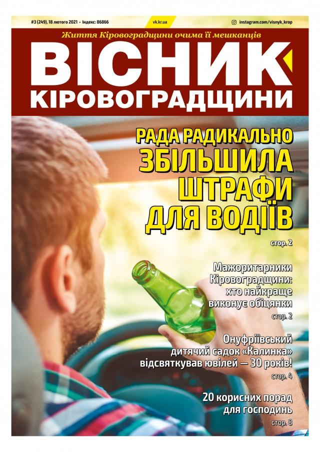 """""""Вісник Кіровоградщини"""" №3 (249)"""