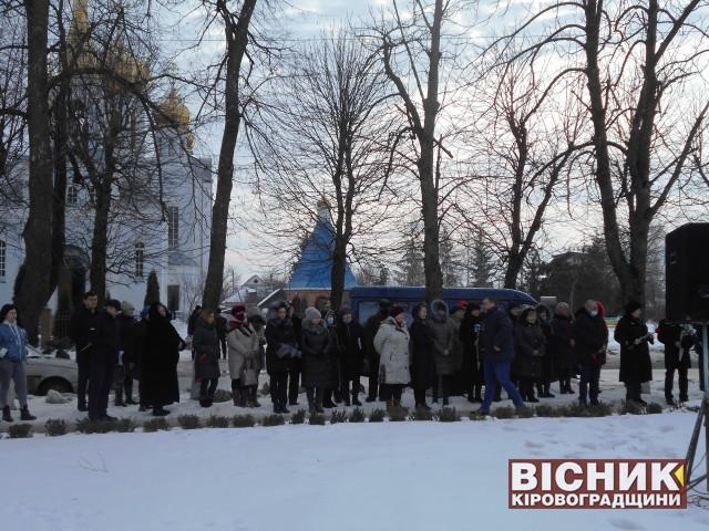 В Олександрівці вшанували пам'ять героїв Небесної сотні