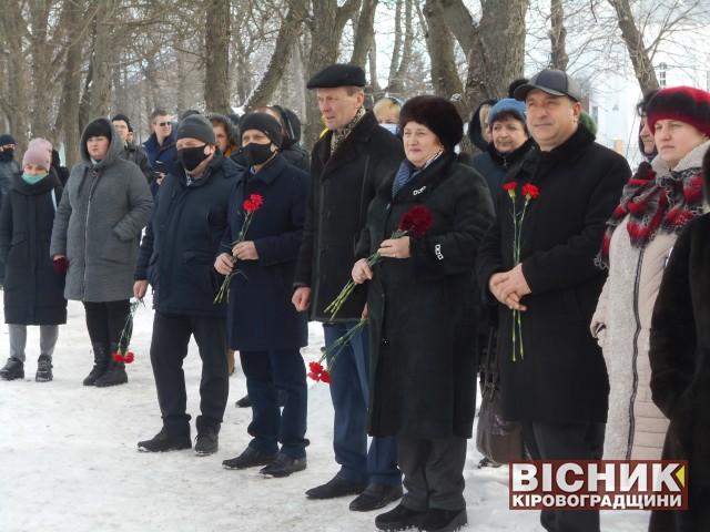 На Кіровоградщині вшанували учасників бойових дій на території інших держав