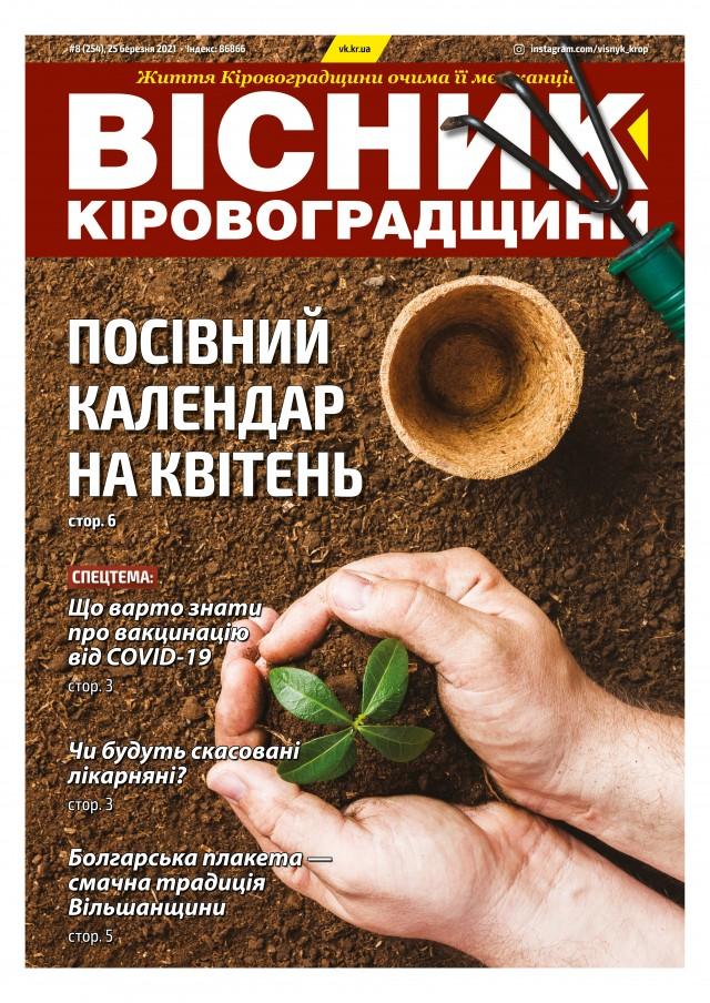 """""""Вісник Кіровоградщини"""" №8 (254)"""