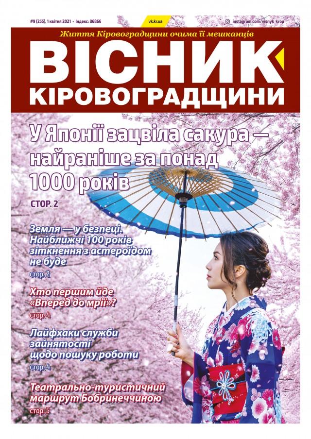 """""""Вісник Кіровоградщини"""" №9 (255)"""