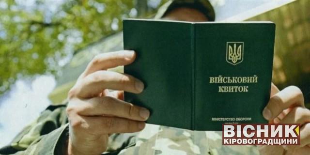 Військкомати реформують, а військово-обліковий документ стане обов'язковим при працевлаштуванні