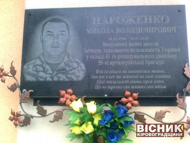 13 квітня  минуло 6 років як перестало битися серце  захисника України – Нароженка Миколи Володимировича