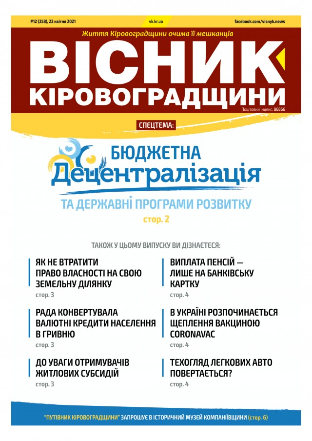 """""""Вісник Кіровоградщини"""" №12 (258)"""