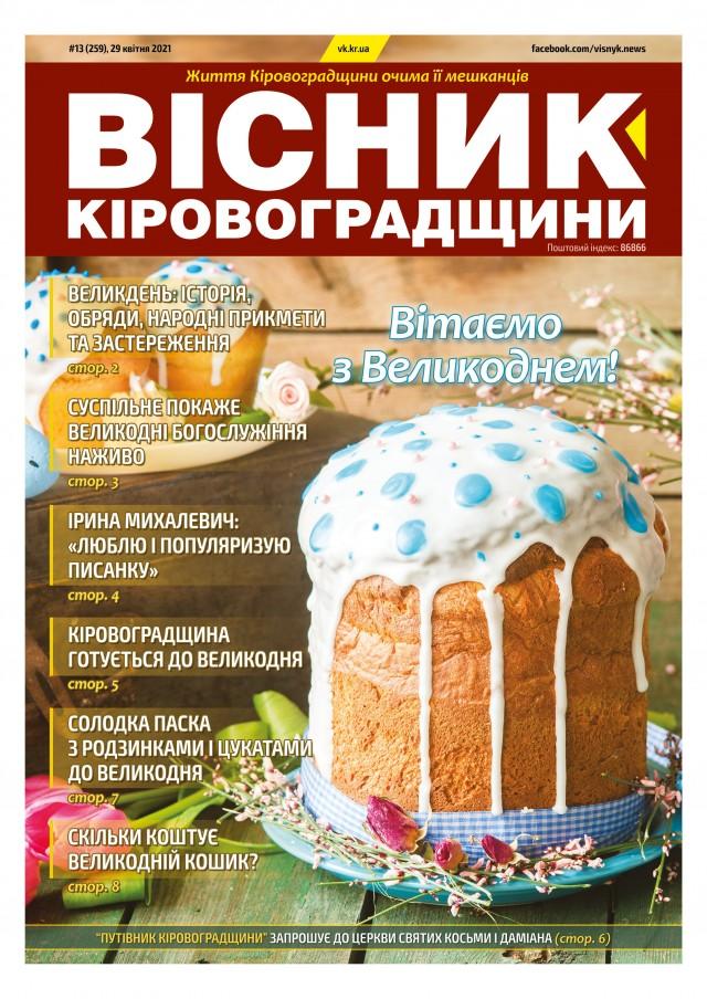 """""""Вісник Кіровоградщини"""" №13 (259)"""