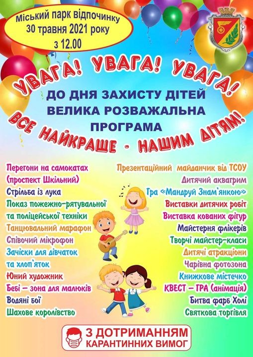 Заходи до Дня захисту дітей у Знам'янці.