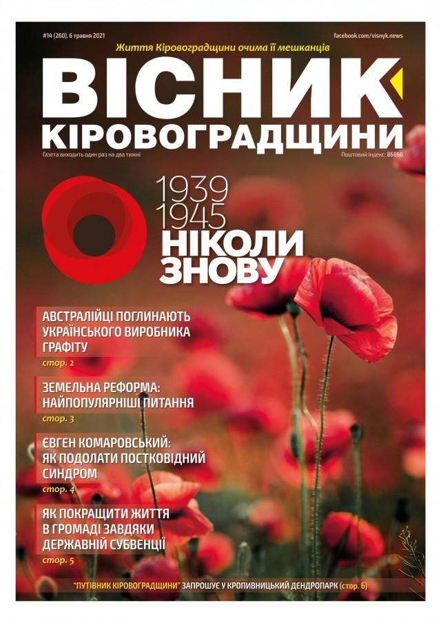 """""""Вісник Кіровоградщини"""" №14 (260)"""