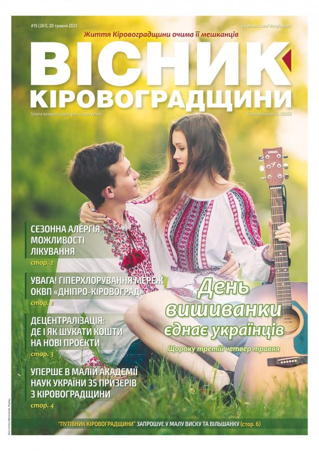 """""""Вісник Кіровоградщини"""" №15 (261)"""