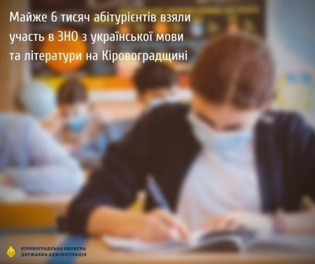 Майже 6 тисяч абітурієнтів взяли участь у ЗНО з української мови та літератури на Кіровоградщині
