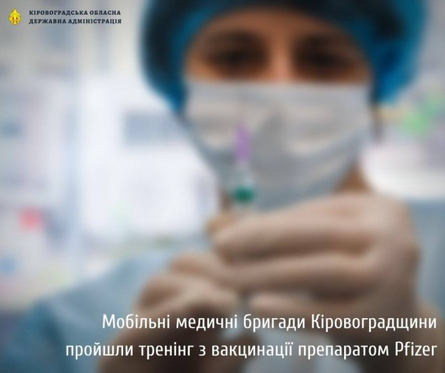Мобільні медичні бригади Кіровоградщини пройшли дводенний тренінг з вакцинації препаратом Pfizer