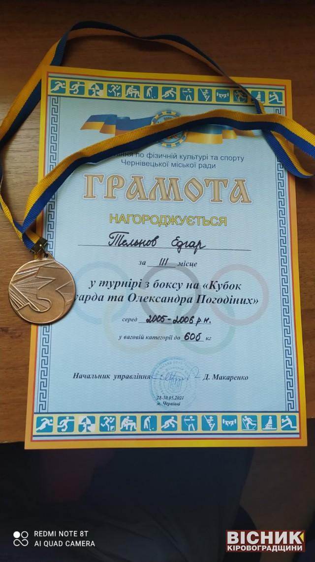 Одну золоту, одну срібну і одну бронзову медалі привезли світловодці з Чернівців