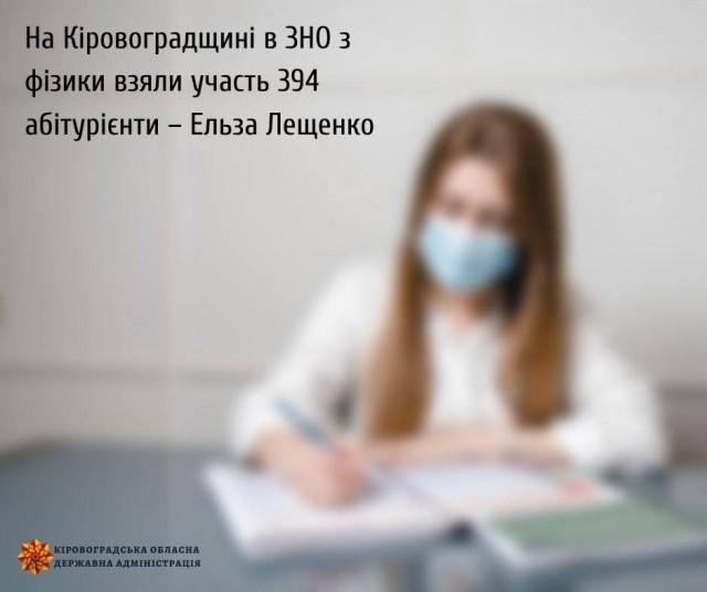 На Кіровоградщині в ЗНО з фізики взяли участь 394 абітурієнти – Ельза Лещенко