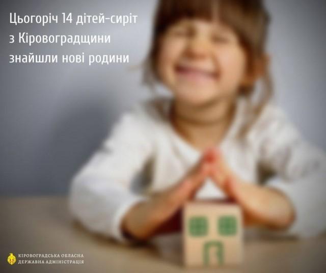 Цьогоріч 14 дітей-сиріт з Кіровоградщини знайшли нові родини