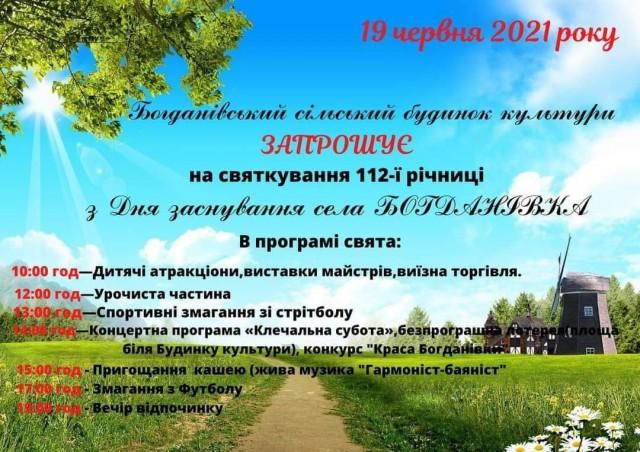 112 річниця Богданівки!