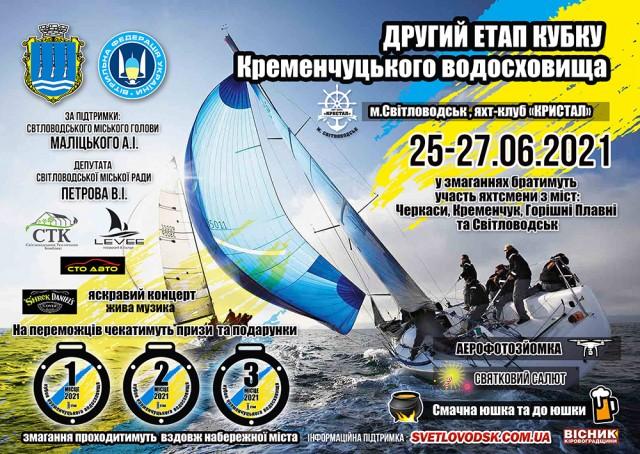 Другий етап кубку Кременчуцького водосховища