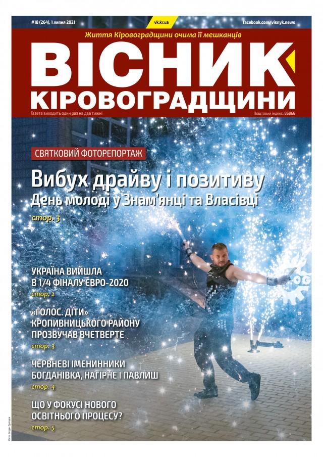 """""""Вісник Кіровоградщини"""" №18 (264)"""