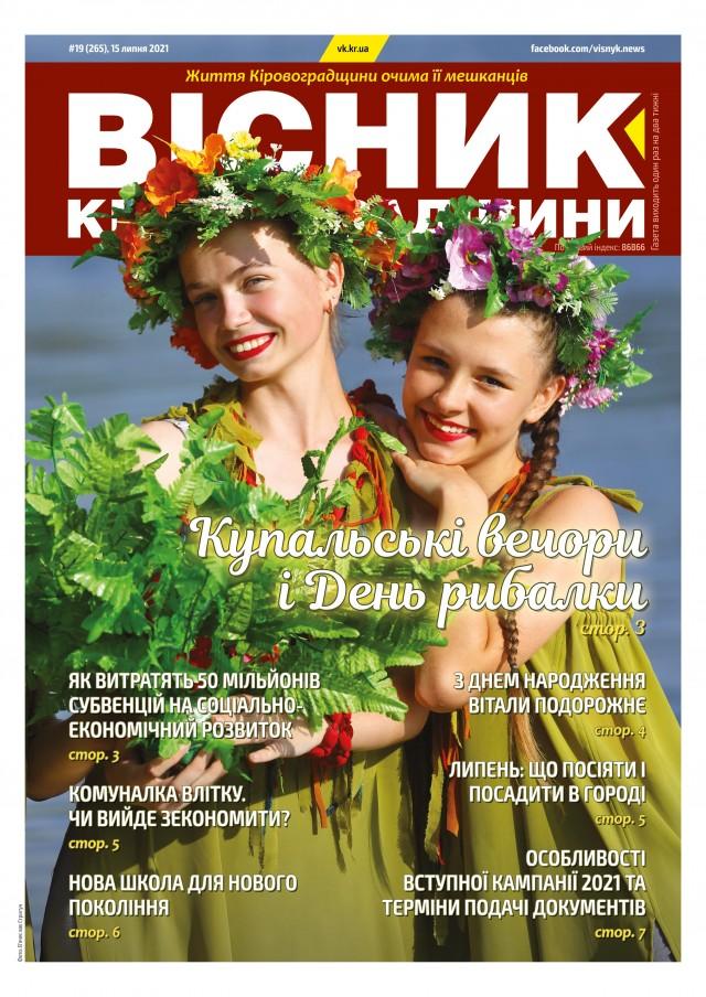 """""""Вісник Кіровоградщини"""" №19 (264)"""