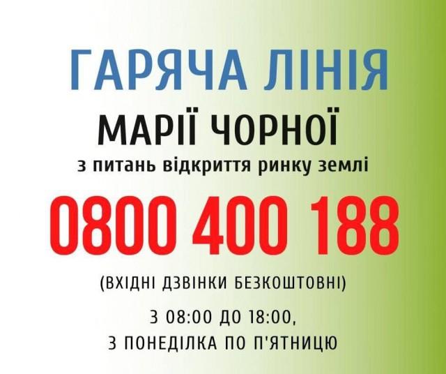 Жителям Кіровоградщини відповідатимуть на питання щодо відкриття ринку землі під час роботи «гарячої лінії» ОДА