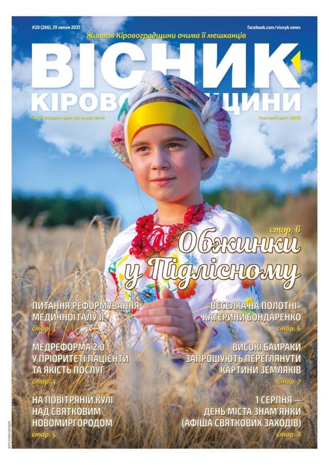 """""""Вісник Кіровоградщини"""" №20 (266)"""