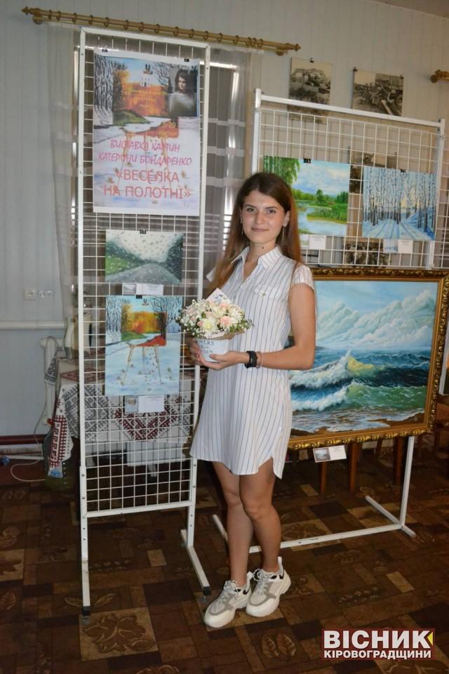 «Веселка на полотні» Катерини Бондаренко