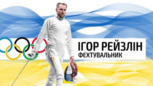 Перші перемоги українців на Олімпіаді