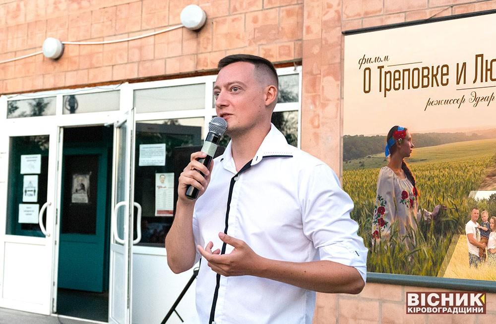 Фільм про Трепівку