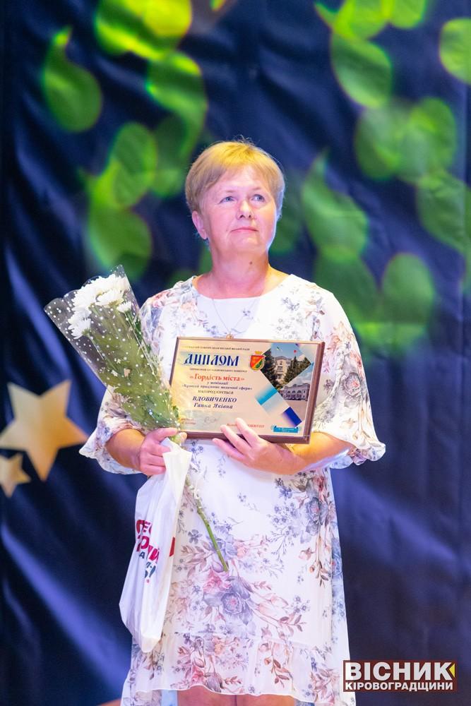 У Знам'янці вітали номінантів конкурсу «Гордість міста»