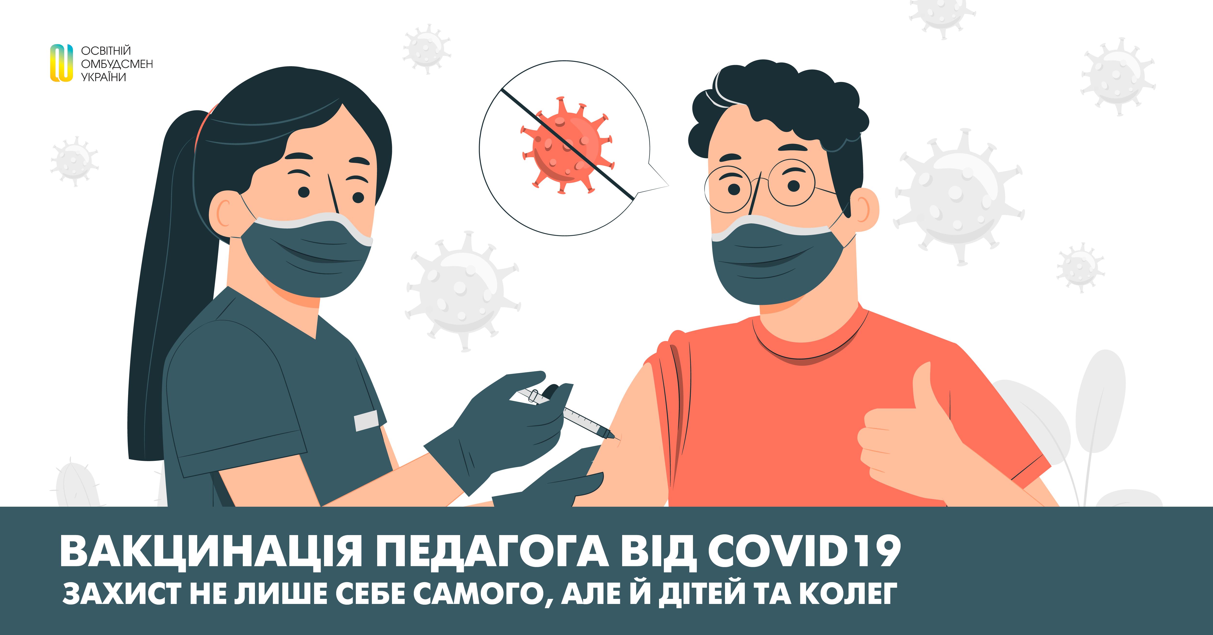 Педагоги, вакцинуйтеся й отримуйте призи