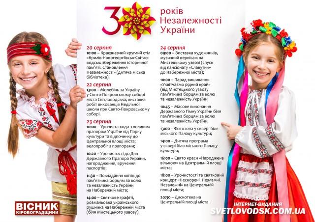 Святковий заходи у Світловодську до Дня державного прапора України та Дня Незалежності України