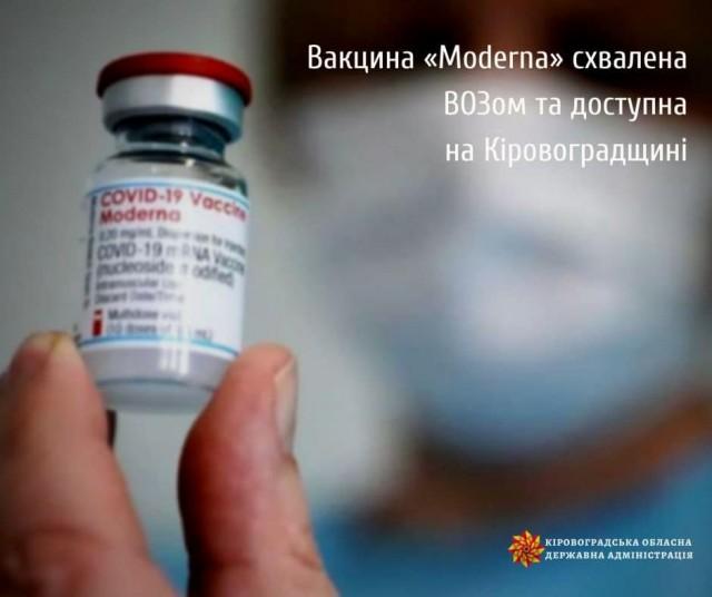 Вакцина «Moderna» схвалена ВОЗом та доступна на Кіровоградщині