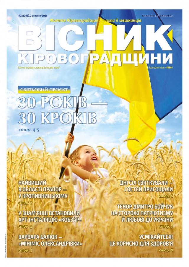"""""""Вісник Кіровоградщини"""" №22 (268)"""