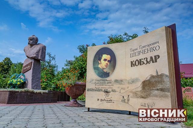 """У Знам'янці встановили арт-інсталяцію """"Кобзар"""""""