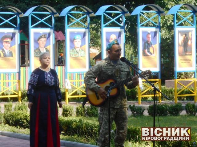 День Державного Прапора України в Олександрівці