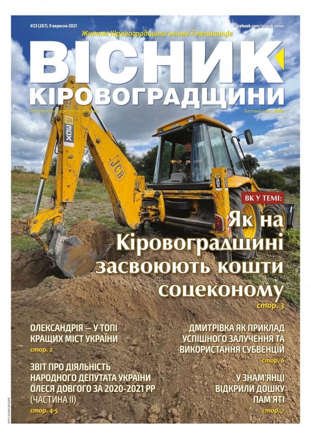 """""""Вісник Кіровоградщини"""" №23 (269)"""