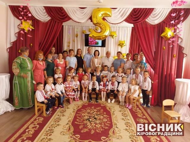 Новгородківському «Світлячку» п'ять років