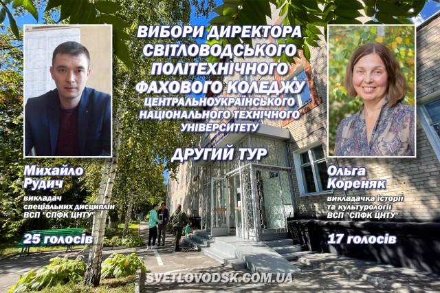 Вибори у Світловодському коледжі. У другий тур вийшли Михайло Рудич і Ольга Кореняк
