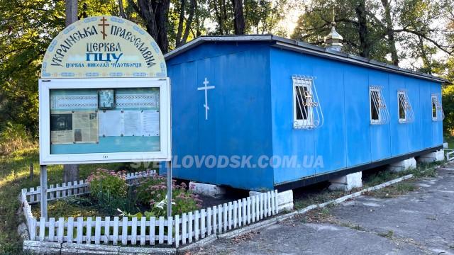 У Світловодську розпочали будівництво церкви Святителя Миколая Чудотворця