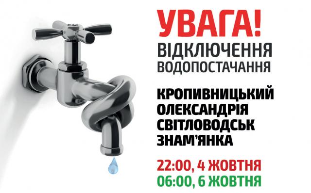32 години без води