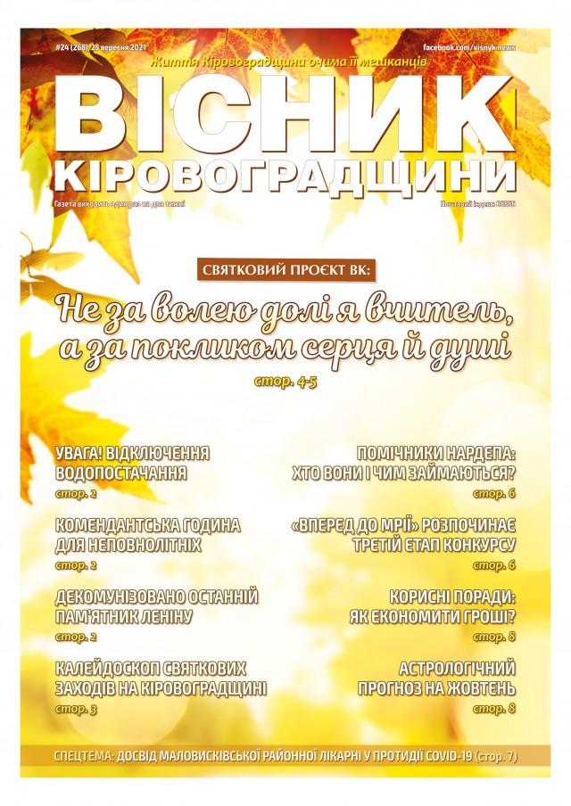 """""""Вісник Кіровоградщини"""" №24 (268)"""