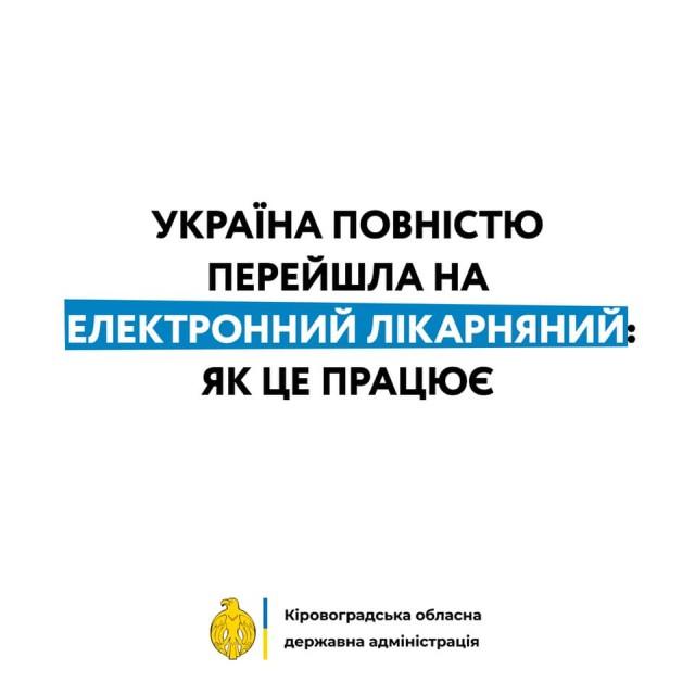 Україна повністю перейшла на електронний лікарняний: як це працює