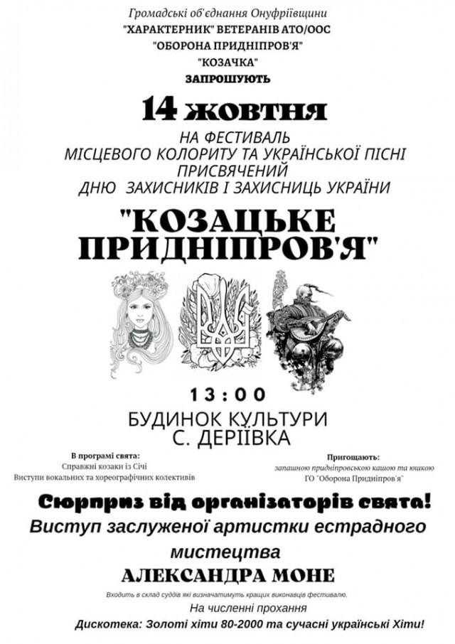 Козацьке Придніпров'я