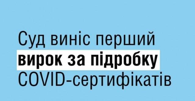 В Україні вперше засудили лікаря за підробку COVID- сертифікатів