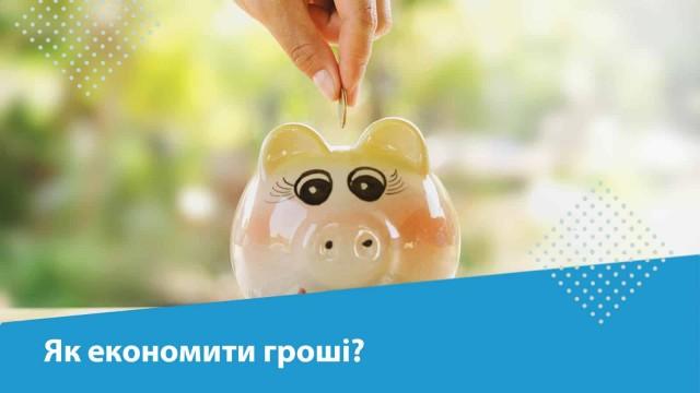 Корисні поради: як економити гроші?
